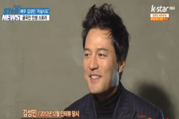 Kim Sung Min answers questions about his drug problems during past interview with Star News.