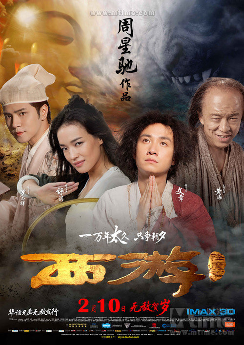 Surprise - Journey to the West Review: A Film Adapted From