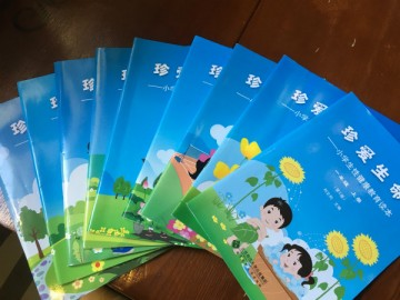 China's Sex Education Book Series