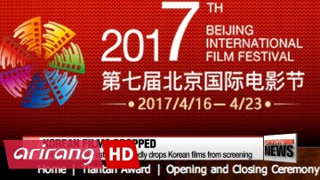 7th Beijing International Film Festival