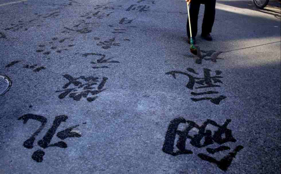 China Sees Rising Number of Chinese Words in English Diction