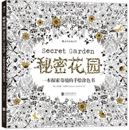 Popular Coloring Book Becomes Controversial In China Life