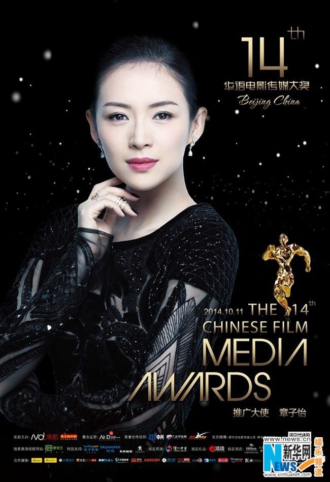New role for gong er the grandmaster star zhang zhang ziyi is most known for her roles in the grandmaster and crouching tiger hidden dragon voltagebd Choice Image