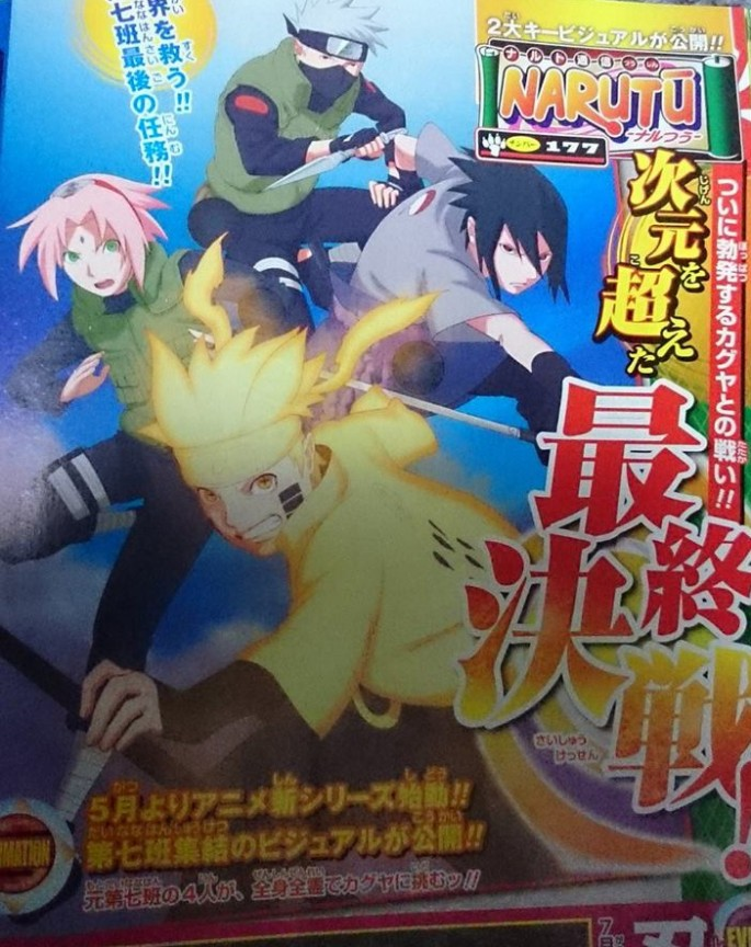 Teaser scan for Naruto's final showdown