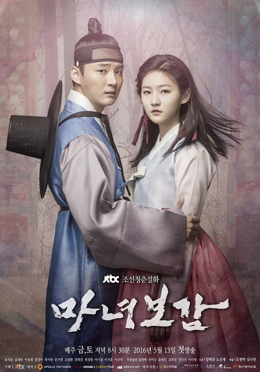 Mirror of the Witch is an upcoming South Korean television series starring Yoon Shi-yoon, Kim Sae-ron, Lee Sung-jae, Yum Jung-ah and Kwak Si-yang.