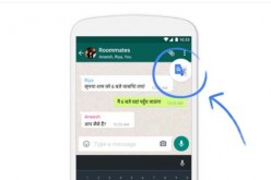 Google Translate's tape button in a messaging app