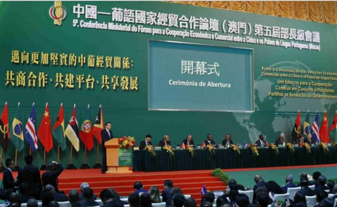 The 5th Ministerial Conference of the Forum for Economic and Trade Cooperation between China and Portuguese-speaking countries.