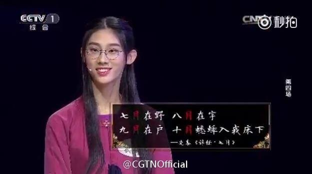 Wu Yishu is the16-year-old winner of the Chinese Poetry Conference.