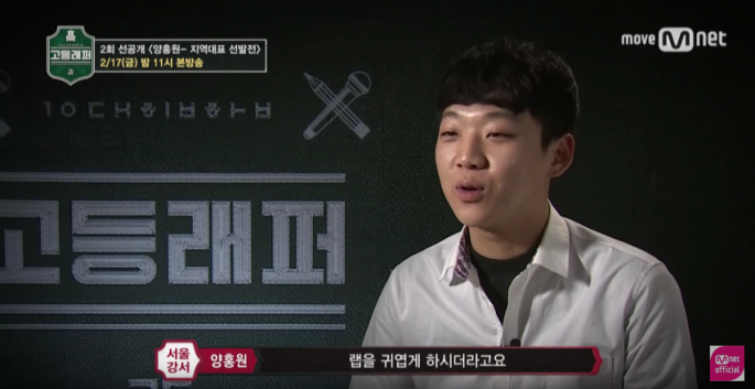 Young B, also known as Wang Hong Won, is a contestant in Mnet's 'School Rapper.'