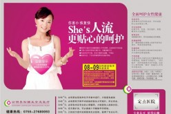 The proliferation of ads is to blame for the increased abortion rate among youngsters in China.