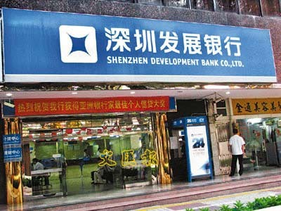 Established in 1987, Shenzhen Development Bank is now one of the largest commercial banks in China.