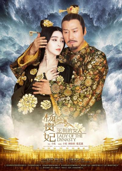 "One of the movie posters of Shi Qing's historical drama, ""Lady of the Dynasty,"" which is debuted on July 30."