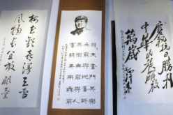 To mark its 94th founding anniversary, the Communist Party of China (CPC) held an exhibit of Mao Zedong's poetry.