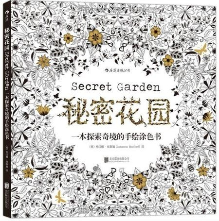 """Secret Garden: An Inky Treasure Hunt and Coloring Book"" by Johanna Basford is receiving some backlash after becoming quite popular in China."
