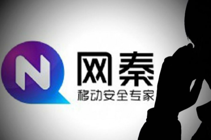 NQ Mobile plans to enter a deal with Tsinghua Holdings Co.