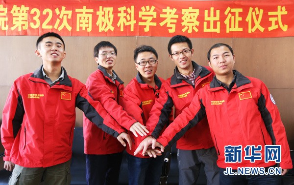 Expedition members from Jilin University pose for a picture during the departure ceremony held inside the campus at Changchun, Jilin Province, on Oct. 29, 2015.
